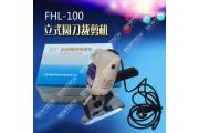 FHL-100 Дисковий розкрійний ніж