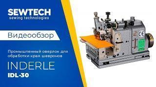 Inderle IDL-30 | Промышленный оверлок для обработки края шевронов и других нашивок