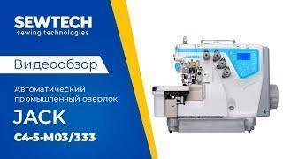 Jack C4-5-M03/333   Промышленный высокоскоростной оверлок с автоматическими функциями