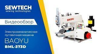 Baoyu BML-373D | Электромеханическая пуговичная машина со встроенным серводвигателем