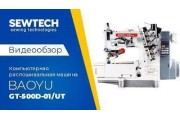 Компьютерная промышленная распошивальная машина Baoyu GT-500D-01/UT для легких и средних материалов