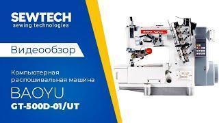 Baoyu GT-500D-01/UT | Компьютерная промышленная распошивальная машина