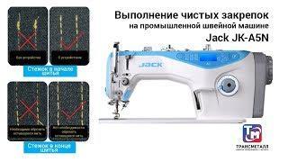 Jack A5 N - машина новой линейки оборудования JACK