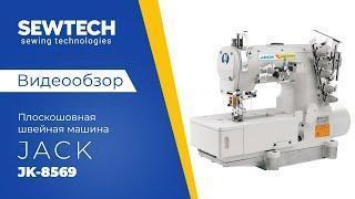 Jack JK-8569E-01GBХ364/H/UT | 3-х игольная автоматическая плоскошовная швейная машина | SEWTECH™