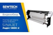Sinajet Popjet 1800C-Z Плоттер для друку лекал на папір