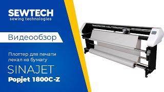 Sinajet Popjet 1800C-Z | Плоттер для печати лекал на бумагу