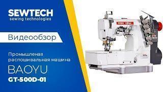 Baoyu GT-500D-01 |  Промышленная распошивальная машина с плоской платформой