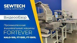 Промышленные вышивальные машины Fortever Halo-100, Fortever FT-1501, Fortever FT-1501L