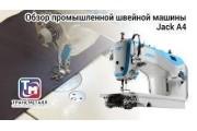 Компьютерная промышленная швейная машина Jack JK-A4H-7 с автоматическими функциями для тяжелых тканей, длина стежка 7 мм