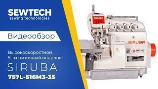 Siruba 757L-516M3-35 | 5-ти ниточный промышленный оверлок