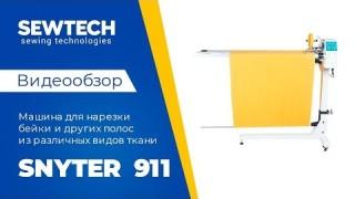 Snyter 911 | Машина для нарезки бейки и других полос из различных видов ткани