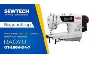 Промислова швейна машина Baoyu GT-280H з сенсорним дисплеєм, напівсухою головою та автоматичними функціями для середніх і важких матеріалів