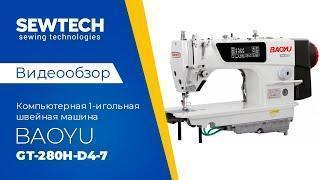 Baoyu GT-280H-D4-7 | Промышленная швейная машина с сенсорным дисплеем и автоматическими функциями