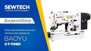 Baoyu GT-798D | Электромеханическая петельная машина с серводвигателем и автоматическими функциями
