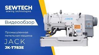Jack JK-T783E | Петельная машина для выполнения прямой петли