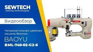 Baoyu BML-740-02-G2-6 | Четырехигольная промышленная швейная машина флэтлок