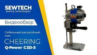 Cабельный раскройный нож Cheering Q-Power CZD-3 550 Вт
