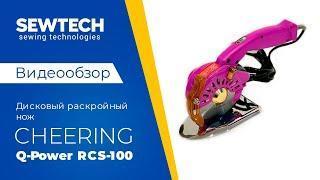 Дисковый раскройный нож Cheering Q-Power-Q-RCS-100 диаметром 100мм с сервоприводом