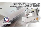 3-х голкова розпошивальна машина Jack JK-8569ZADI-356/364 з прямим приводом і переоснащенням для окантовки