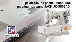 JACK JK-8569ADI - Трехигольная распошивальная швейная машина