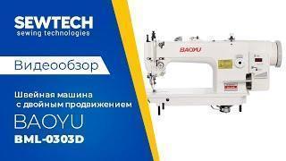 Baoyu BML-0303D   Промышленная швейная машина с двойным продвижением материала
