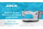 Промышленная швейная машина Jack H2-CZ-12 для тяжелых материалов с двойным продвижением и прямым приводом