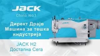 JACK - H2 - Машина за тешка индустрија