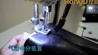 Honyu HY-550-1780 2-игольная машина с программным управлением и вращающимся игловодителем