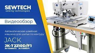 Jack JK-T1310D/2210D/3020D Автоматическая машина челночного стежка для шитья по контуру
