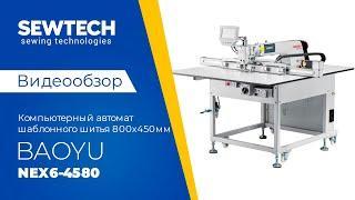 Baoyu NEX-6-4580 | Компьютерный автомат шаблонного шитья