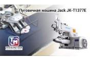 Гудзикова напівавтоматична машина Jack JK-T1377E з електронним управлінням і вбудованим приводом