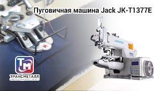 Пуговичная машина Jack JK-T1377E