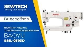 Baoyu BML-0303D   Швейная машина со встроенным сервомотором и двойным транспортом материала