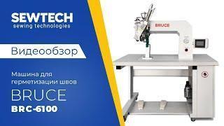 Промышленная машина BRUCE BRC-6100 для проклейки швов горячим воздухом