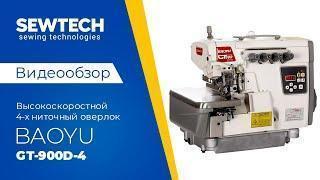 Baoyu GT-900D-4 | Высокоскоростной 4-х ниточный промышленный оверлок с встроенным сервомотором