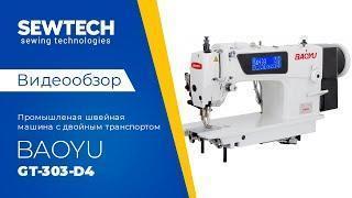 Baoyu GT-303 | Компьютерная промышленная швейная машина с двойным продвижением и сенсорным дисплеем