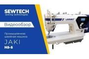 Jaki H5-5 1-игольная универсальная машина автомат для легких и средних материалов