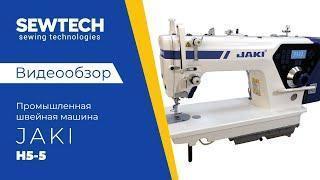 Jaki H5-5 | 1-игольная промышленная швейная машина | SEWTECH™
