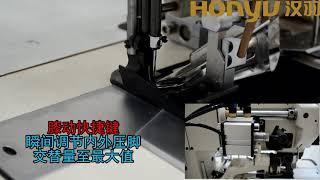 Honyu HY-1510AE  1-игольная машина с обрезкой края для окантовки одеял
