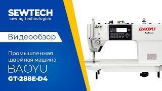 Baoyu GT-288E-D4 | Компьютерная промышленная швейная машина с электронным регулятором стежка
