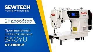 Baoyu GT-180H-7 | Промышленная швейная машина со встроенным сервомотором