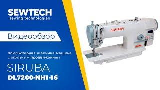 Siruba DL7200-NH1-16 | Компьютерная 1-игольная швейная машина с игольным продвижением