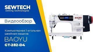 Baoyu GT-282-D4 | Промышленная швейная машина со встроенным сервомотором и автоматическими функциями