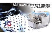 4-х нитковий промисловий оверлок Jack JK E4-4-M03/333 з вбудованим приводом
