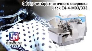 Оверлок Jack E4-4-M03/333