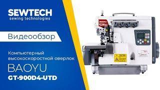 Baoyu GT-900D4-UTD | Компьютерный 4-х ниточный высокоскоростной промышленный оверлок