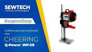 Cheering Q-Power WP-3E