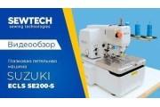 Глазковая петельная машина Suzuki ECLS SE200-S для изготовления глазковой и круглой петли