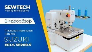 Suzuki ECLS SE200-S | Глазковая петельная машина